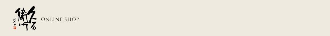 林久右衛門商店:林久右衛門商店 創業明治十八年 伝統と技が支える鰹節屋のだし