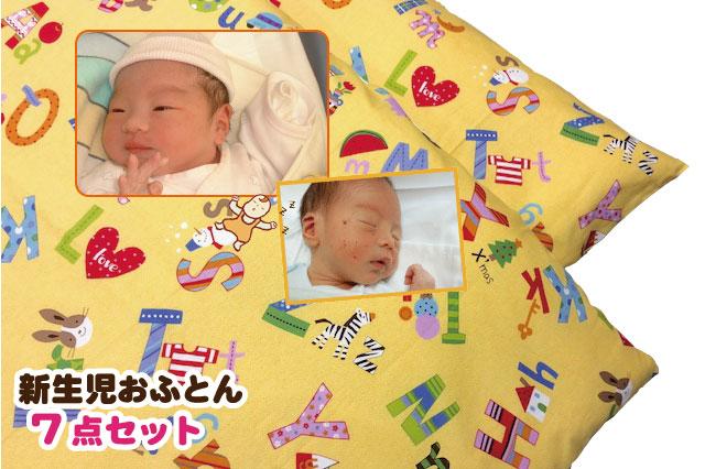 【通常綿】赤ちゃんにオススメの布団セット 掛・肌掛・敷・枕・カバーの7点セット【日本製】