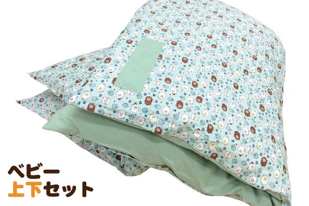 【通常綿】ベビー上下セット【日本製】(ヌード布団・柄カバー付)
