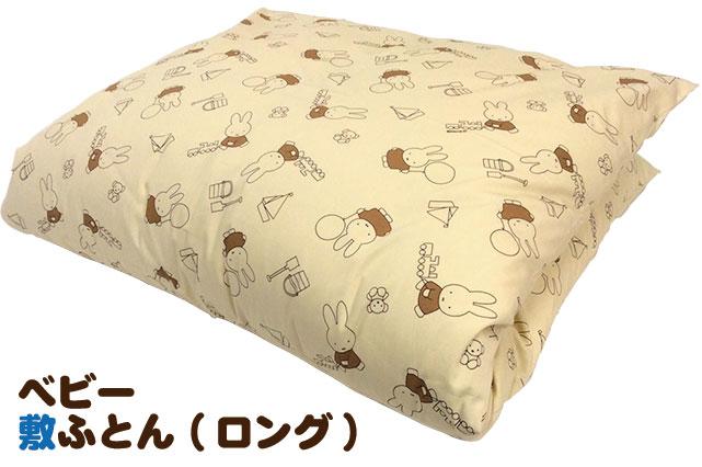【通常綿】ベビー敷ふとん ロングサイズ【日本製】(ヌード布団・柄カバー付)