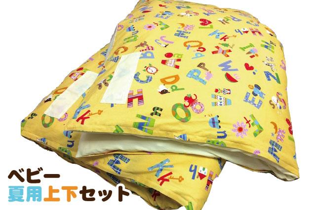 【通常綿】ベビー夏用上下セット【日本製】(ヌード布団・柄カバー付)