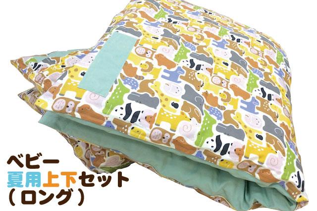【通常綿】ベビー夏用上下セット ロングサイズ【日本製】(ヌード布団・柄カバー付)