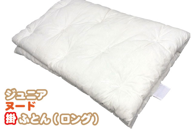 【通常綿】ジュニアヌード掛ふとん ロングサイズ【日本製】