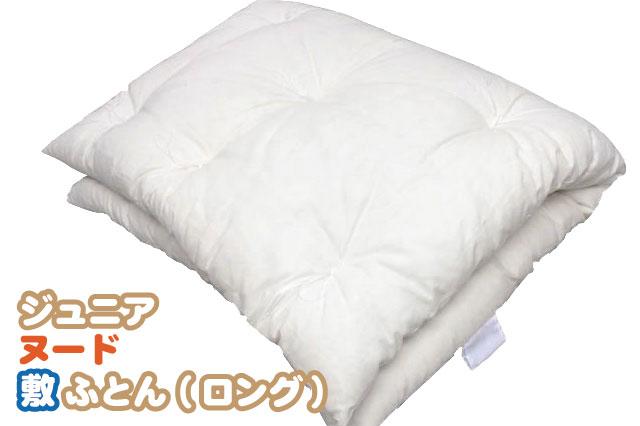 【通常綿】ジュニアヌード敷ふとん ロングサイズ【日本製】