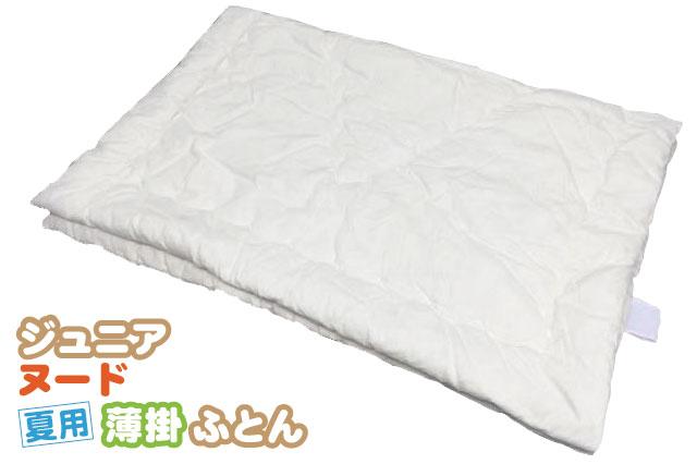 【通常綿】ジュニアヌード夏用薄掛ふとん【日本製】