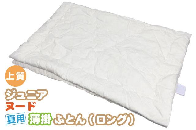【上質綿】ジュニアヌード夏用薄掛ふとん ロングサイズ【日本製】