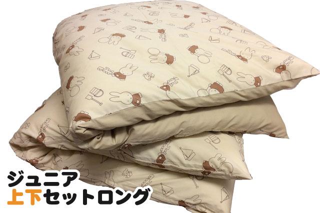 【通常綿】ジュニア用布団上下セット ロングサイズ【日本製】(ヌード布団・柄カバー付)