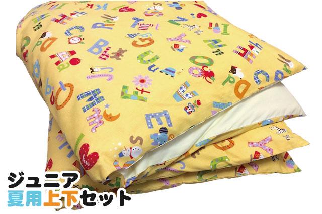 【通常綿】ジュニア用布団 夏用上下セット【日本製】(ヌード布団・柄カバー付)