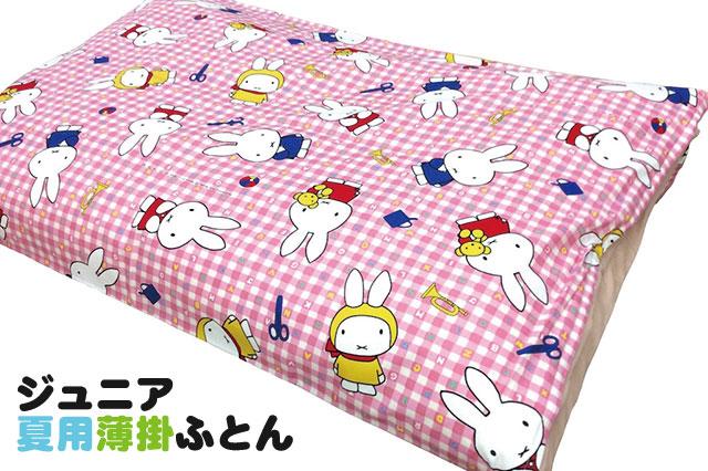【通常綿】ジュニア夏用薄掛布団【日本製】(ヌード布団・柄カバー付)
