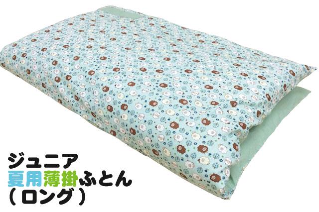 【通常綿】ジュニア夏用薄掛布団 ロングサイズ【日本製】(ヌード布団・柄カバー付)