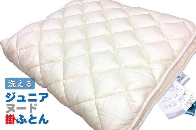 【洗える】ジュニアヌード敷ふとん【日本製】(カバー無し/中身のみ) インビスタ