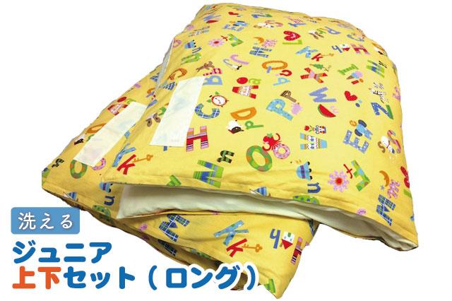 【洗える】ジュニア布団 上下セット【ロング】【日本製】(ヌード布団・柄カバー付) インビスタ