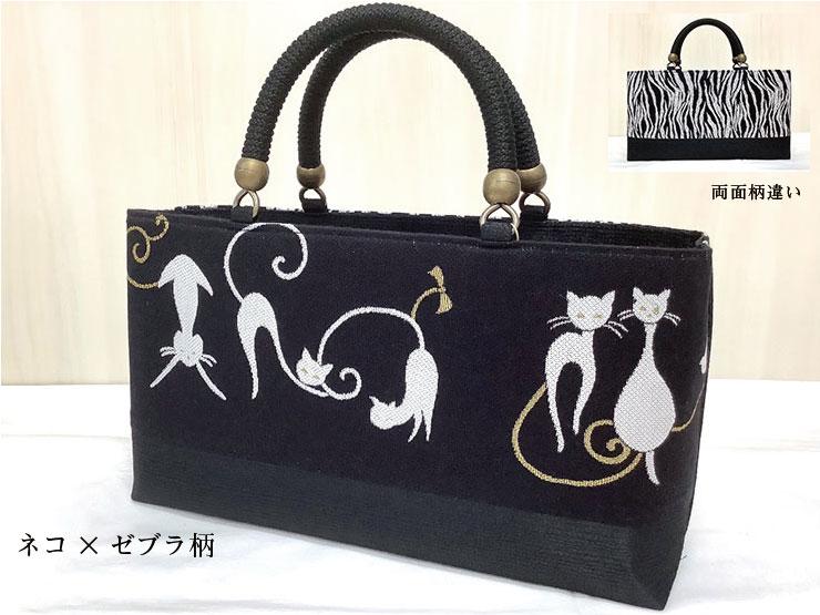 【彩小径】ハンドバッグ【ネコ×ゼブラ】京都西陣 テフロン加工 日本製