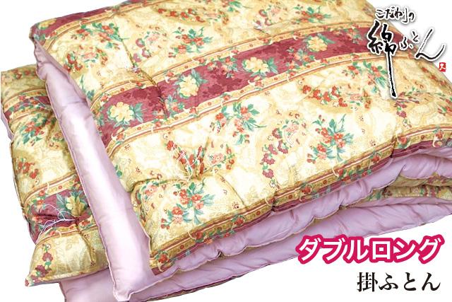 【日本製】手作り綿ふとん:掛布団ダブルロング