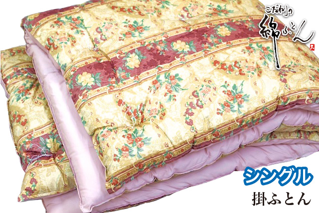 【日本製】手作り綿ふとん:掛布団シングル