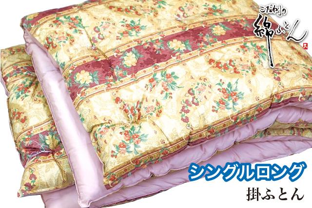 【日本製】手作り綿ふとん:掛布団セミダブルロング