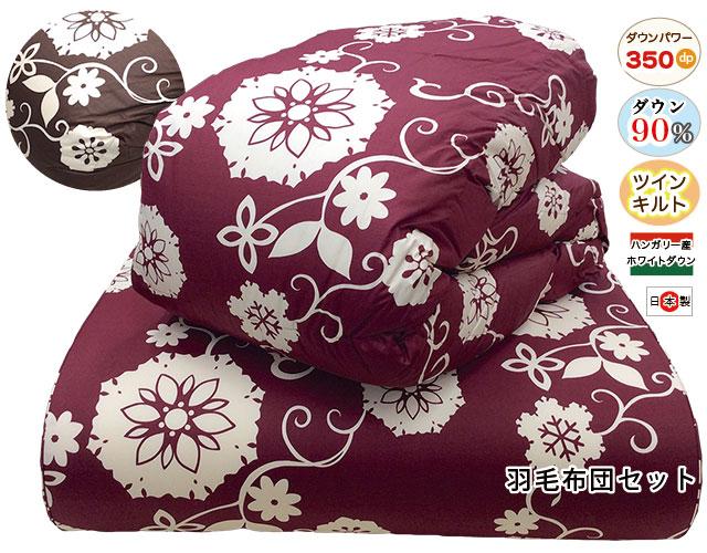 羽毛布団セット シングル ハンガリーホワイトダウン90% DP350 日本製