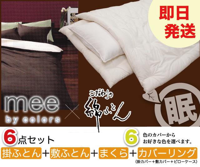 【即日発送】綿布団6点セット 掛+敷+枕+カバーリング 日本製【シングル】