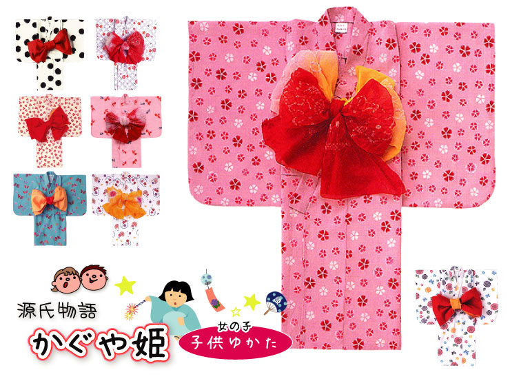 源氏物語 子供浴衣【7-8才】 女の子 本染 日本製 かぐや姫