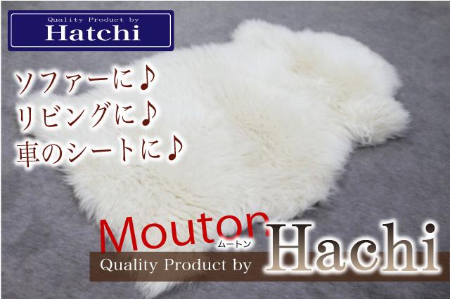 【Hatchi】ラム一枚物マット ふわふわで優しい肌触り