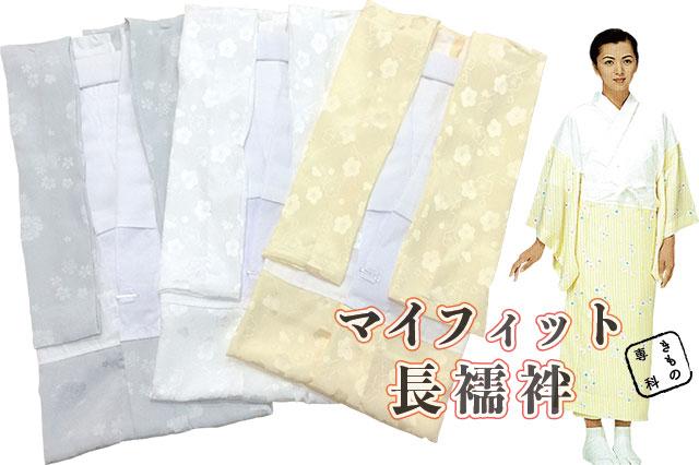 マイフィット長襦袢 仕立上がり 半衿・衣紋抜き付 日本製 S/M/L