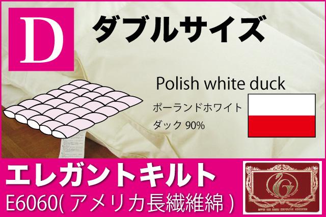 オーダーメイド羽毛布団 【ダブルサイズ】  【エレガントキルト】  【E6060】  【ポーランドホワイトダッグ90%】