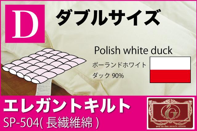 オーダーメイド羽毛布団 【ダブルサイズ】 【エレガントキルト】  【SP-504】  【ポーランドホワイトダッグ90%】