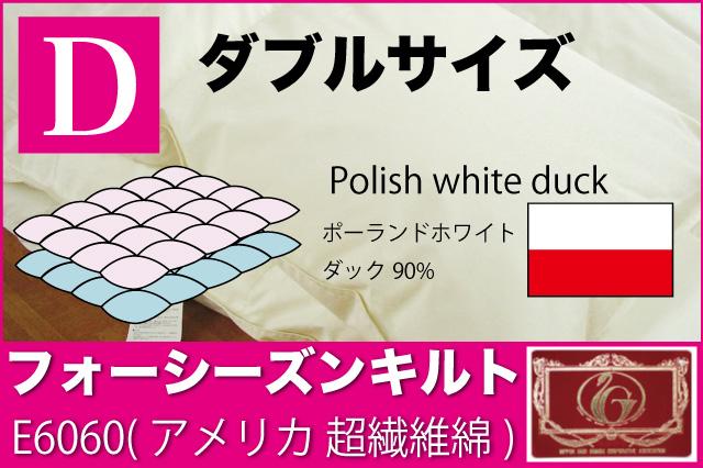 オーダーメイド羽毛布団【ダブルサイズ】 【フォーシーズンキルト】 【E6060】 【ポーランドホワイトダッグ90%】