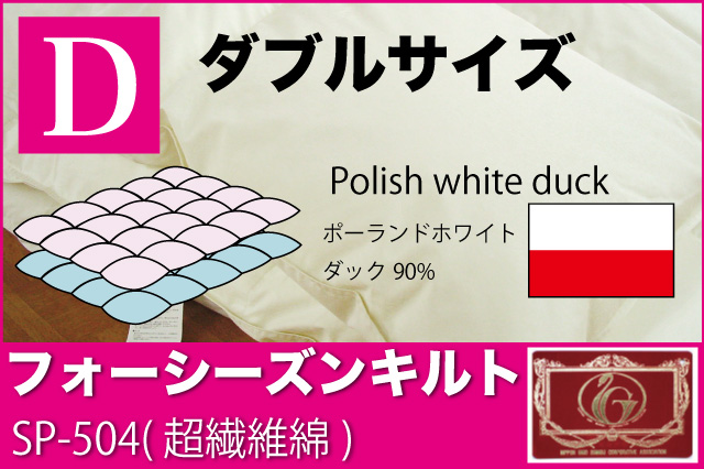 オーダーメイド羽毛布団【ダブルサイズ】 【フォーシーズンキルト】 【SP-504】 【ポーランドホワイトダッグ90%】