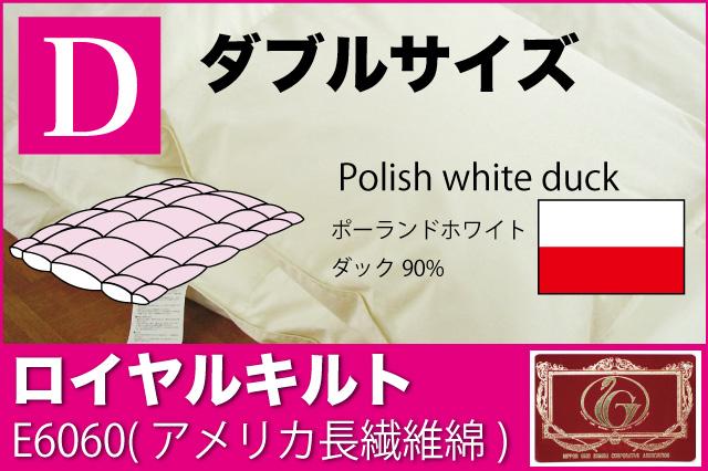 オーダーメイド羽毛布団 【ダブルサイズ】  【ロイヤルキルト】   【E6060】  【ポーランドホワイトダッグ90%】