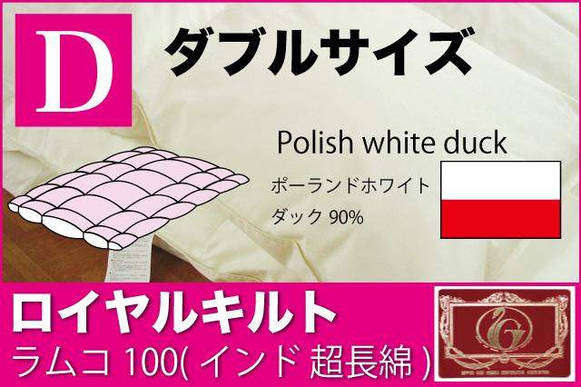 オーダーメイド羽毛布団【ダブルサイズ】【ロイヤルキルト】 【ラムコ100】【ポーランドホワイトダッグ90%】