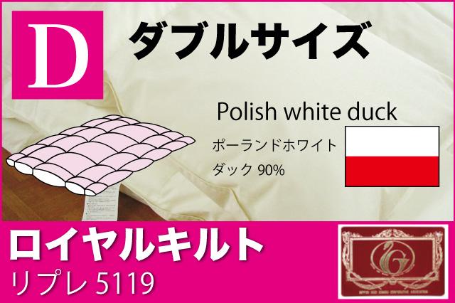 オーダーメイド羽毛布団【ダブルサイズ】【ロイヤルキルト】【リプレ5119】【ポーランドホワイトダッグ90%】