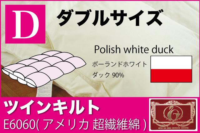 オーダーメイド羽毛布団【ダブルサイズ】 【ツインキルト】  【E6060】 【ポーランドホワイトダッグ90%】