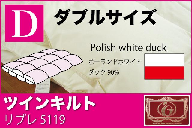 オーダーメイド羽毛布団【ダブルサイズ】 【ツインキルト】 【リプレ5119】【ポーランドホワイトダッグ90%】
