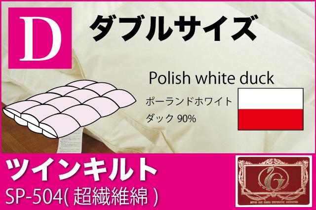 オーダーメイド羽毛布団【ダブルサイズ】 【ツインキルト】  【SP-504】 【ポーランドホワイトダッグ90%】