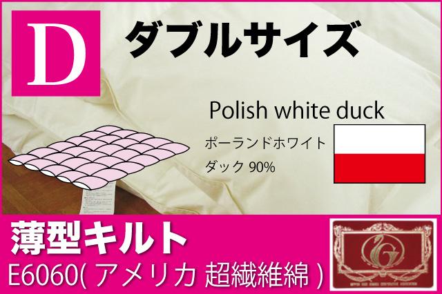 オーダーメイド羽毛布団 【ダブルサイズ】 【薄型キルト】 【E6060】 【ポーランドホワイトダッグ90%】