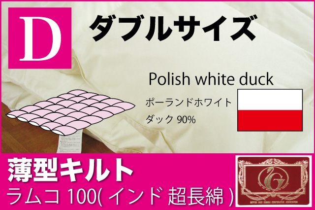 オーダーメイド羽毛布団 【ダブルサイズ】 【薄型キルト】   【ラムコ100】 【ポーランドホワイトダッグ90%】
