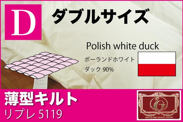 オーダーメイド羽毛布団 【ダブルサイズ】 【薄型キルト】 【リプレ5119】 【ポーランドホワイトダッグ90%】