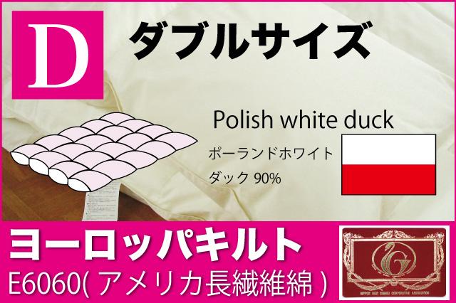 オーダーメイド羽毛布団 【ダブルサイズ】   【ヨーロッパキルト】 【E6060】 【ポーランドホワイトダッグ90%】