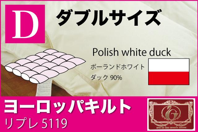 オーダーメイド羽毛布団 【ダブルサイズ】   【ヨーロッパキルト】  【リプレ5119】  【ポーランドホワイトダッグ90%】