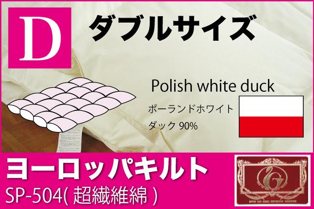 オーダーメイド羽毛布団 【ダブルサイズ】 【ヨーロッパキルト】 【SP-504】 【ポーランドホワイトダッグ90%】