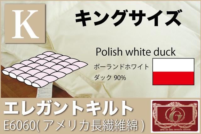 オーダーメイド羽毛布団  【キングサイズ】  【エレガントキルト】  【E6060】  【ポーランドホワイトダッグ90%】