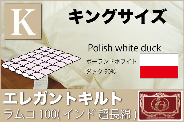 オーダーメイド羽毛布団 【キングサイズ】  【エレガントキルト】 【ラムコ100】 【ポーランドホワイトダッグ90%】