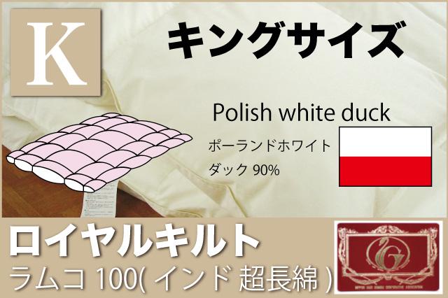 オーダーメイド羽毛布団【キングサイズ】【ロイヤルキルト】 【ラムコ100】【ポーランドホワイトダッグ90%】