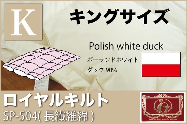 オーダーメイド羽毛布団  【キングサイズ】 【ロイヤルキルト】 【SP-504】 【ポーランドホワイトダッグ90%】