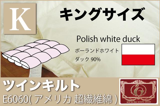 オーダーメイド羽毛布団【キングサイズ】 【ツインキルト】  【E6060】 【ポーランドホワイトダッグ90%】