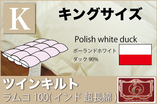 オーダーメイド羽毛布団【キングサイズ】 【ツインキルト】 【ラムコ100】【ポーランドホワイトダッグ90%】