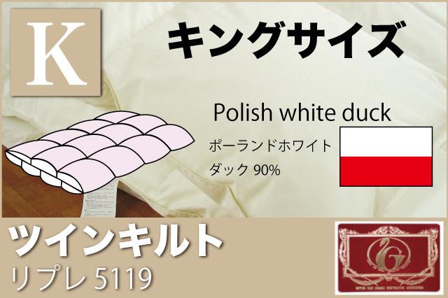 オーダーメイド羽毛布団【キングサイズ】 【ツインキルト】 【リプレ5119】【ポーランドホワイトダッグ90%】