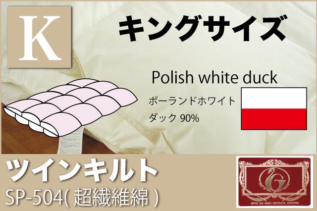 オーダーメイド羽毛布団【キングサイズ】 【ツインキルト】  【SP-504】 【ポーランドホワイトダッグ90%】