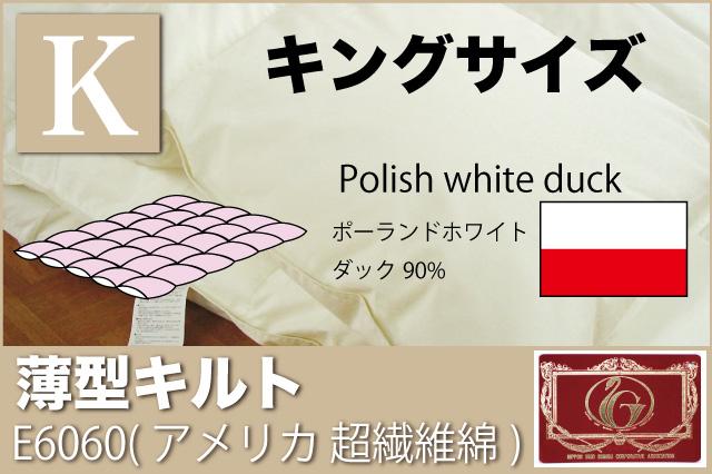 オーダーメイド羽毛布団 【キングサイズ】 【薄型キルト】 【E6060】 【ポーランドホワイトダッグ90%】